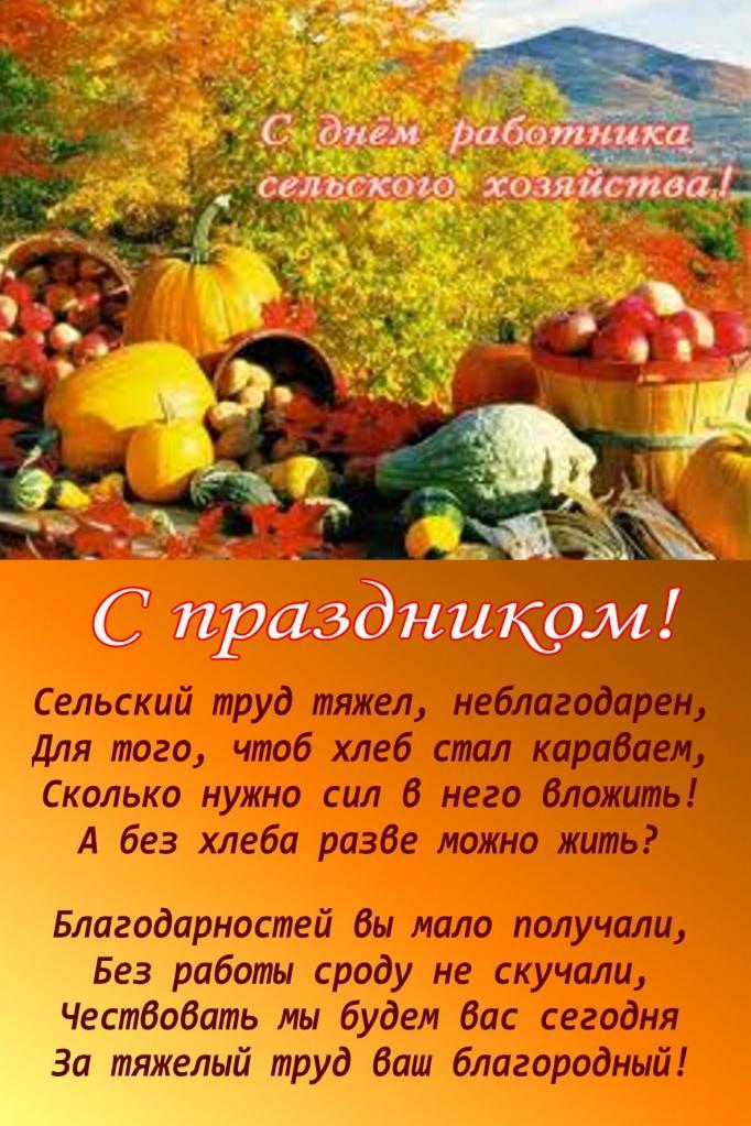 поздравление аграриев с праздником мерах
